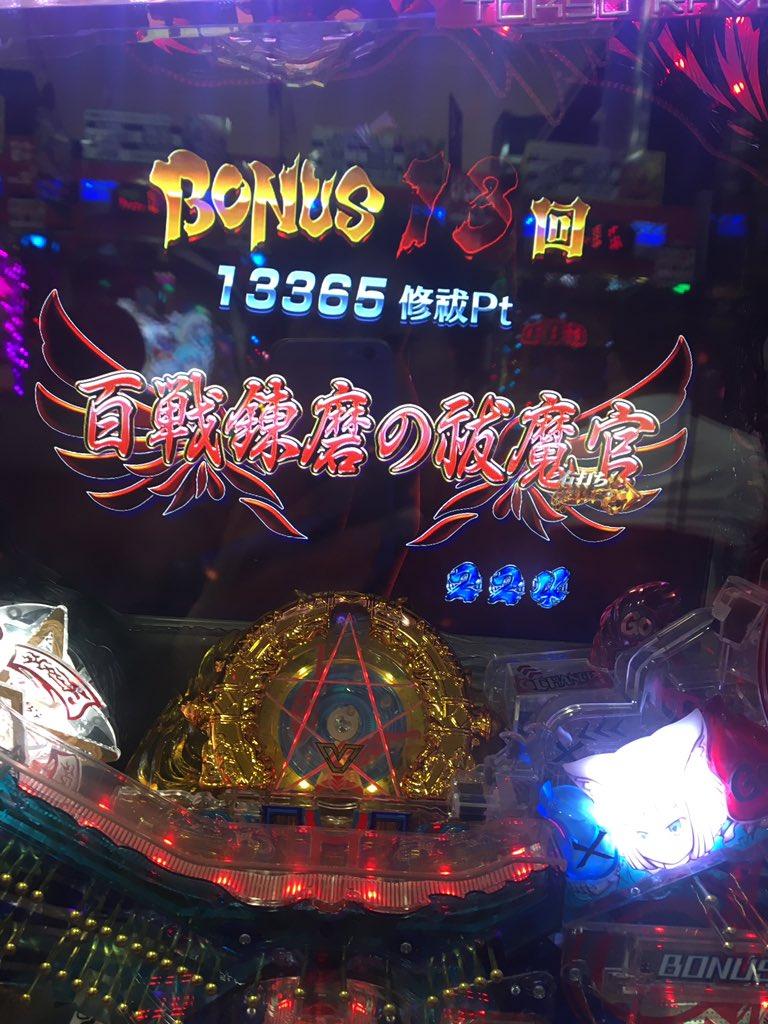 1パチ東京レイヴンズを野口で楽しむ+1万戦国恋姫 最初2恋終了で世界を滅ぼすと決意するが後に世界を救うと決意。差し引き+