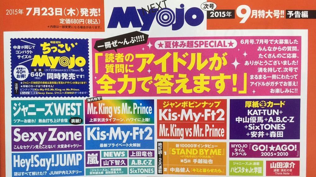 キンプリのハワイ企画の時レインボー加工で素敵だね♡やっぱりMr.King vs Mr.Princeじゃなきゃしっくりこな