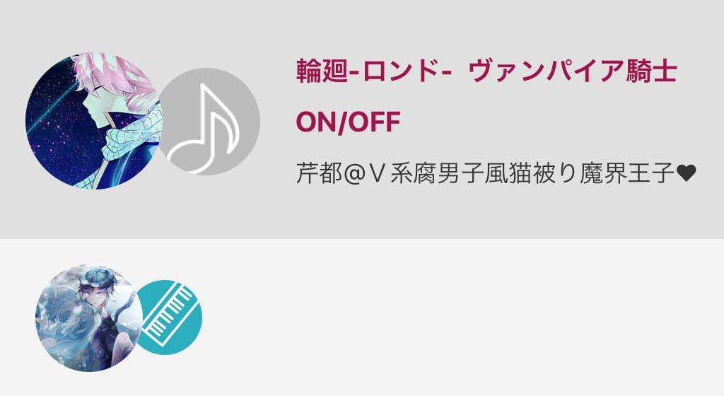 輪廻-ロンド-  ヴァンパイア騎士 / ON/OFFby 芹都@V系腐男子風猫被り魔界王子♥ with 1 other#