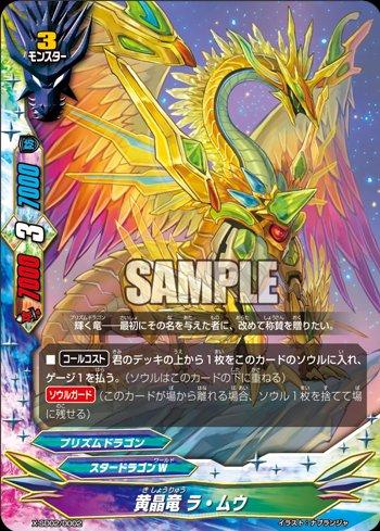 【バディファイト】r 公式今日のカード「黄晶竜 ラ・ムウ」!