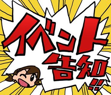 【告知】2月26日のアニメスタイルイベントは「板垣伸のいきあたりバッタリ!! 『てーきゅう』&『ベルセルク』編」