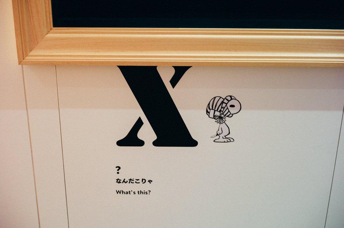 【「もういちど、はじめましてスヌーピー。」展:ABCをさがせ!】「X」はX。なんだこりゃ?途中で描くのをやめた珍しい下書