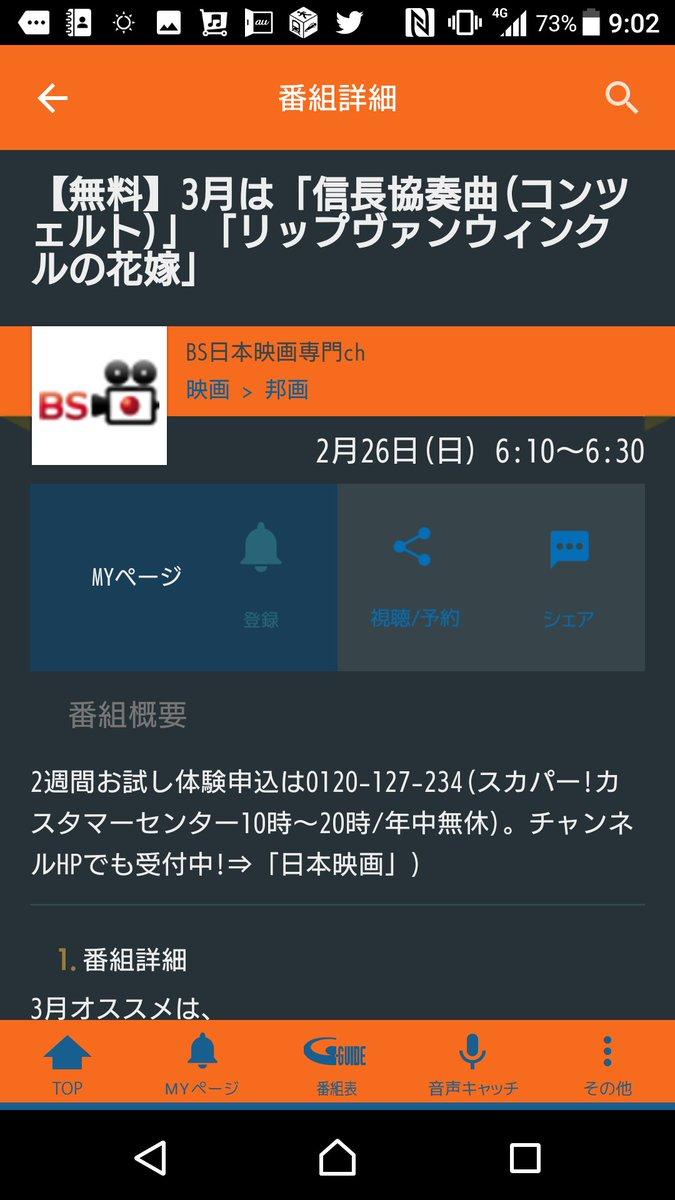 え?信長協奏曲は無料で、見れるんですか?日本映画専門チャンネルにBSがあるんですか。いや~知らなかったww