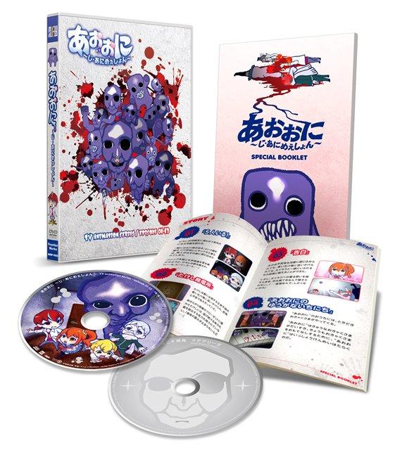 【ニュース】大人気フリーゲーム『青鬼』のTVアニメ化作品『あおおに ~じ・あにめぇしょん~』DVDのパッケージ全容が公開