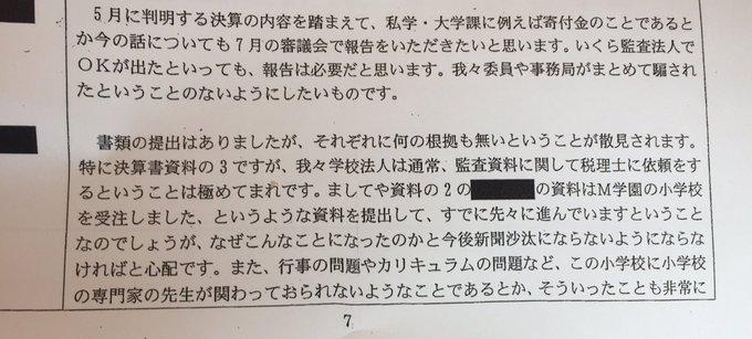 大阪府私立学校審議会の議事録を一部入手しました。森友学園から提出された資料が「何の根拠も無い」と断罪されています。認可が下りる前に、もちろん、土地の契約も成立する前に、工事の発注までして前のめりに進めていることもうかがえます。