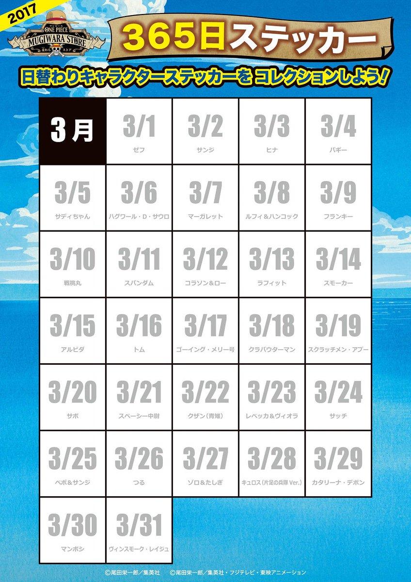 【365日ステッカー】『365日ステッカー』の3月配布予定のラインナップを発表!!※配布方法につきましては、各店ごとに異