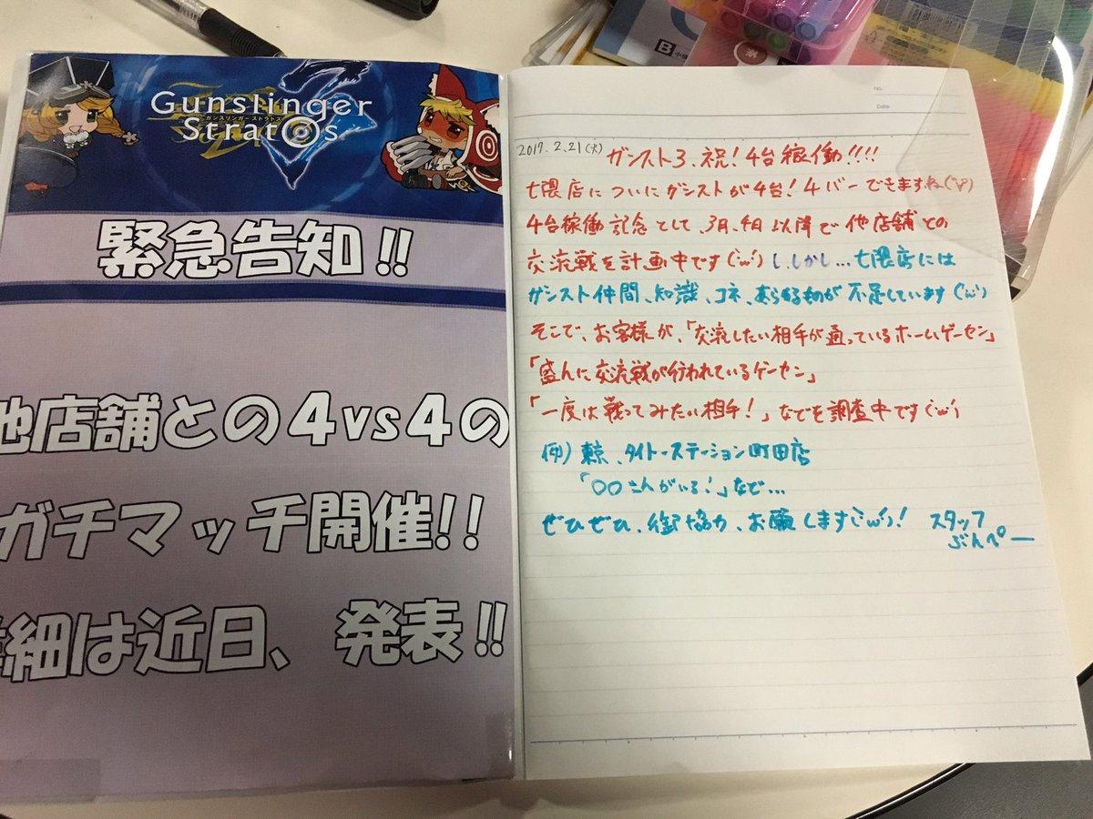 G-STAGE七隈店ガンスト3、4台稼働記念で他店舗と交流戦できるゲーセン探してます(・ω・)ノ