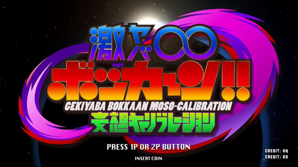 #妄キャリ が3/8に発売する4thシングル『激ヤバ∞ボッカーン!!』のMVを公開中🎥この曲はアニメ「 #タイムボカン2