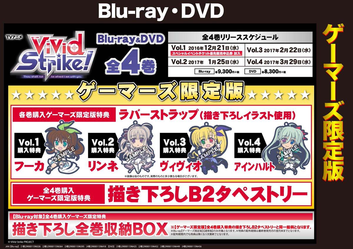 【ゲーマーズ限定版】ViVid Strike!」Blu-ray&DVD ゲーマーズ限定版のvol.3が本日入荷し