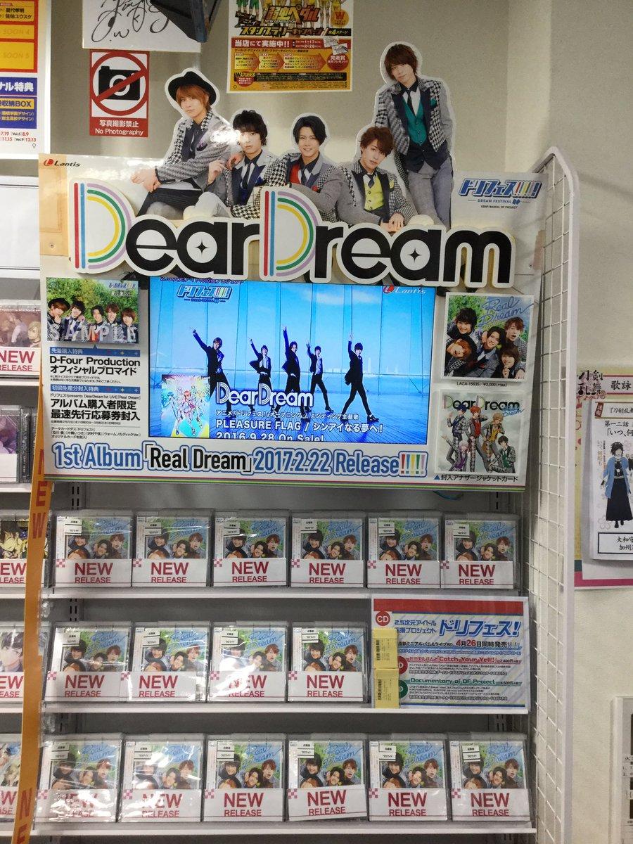 【AV入荷情報】「ドリフェス!  Real Dream/DearDream」が入荷しました!