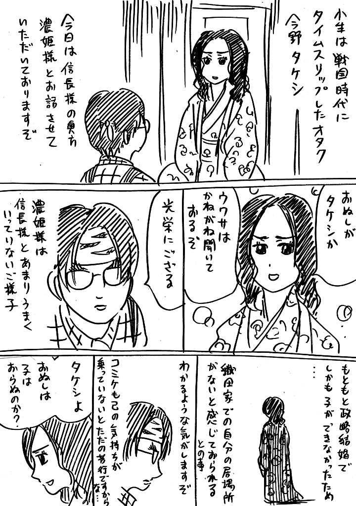 戦国コミケ 第18話 ~濃姫の同人作家デビュー~