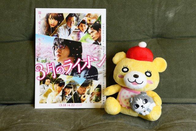 羽海野チカが映画「3月のライオン」語る、「神木さんは手つきも仕草も本物の棋士」  #3月のライオン #羽海野チカ