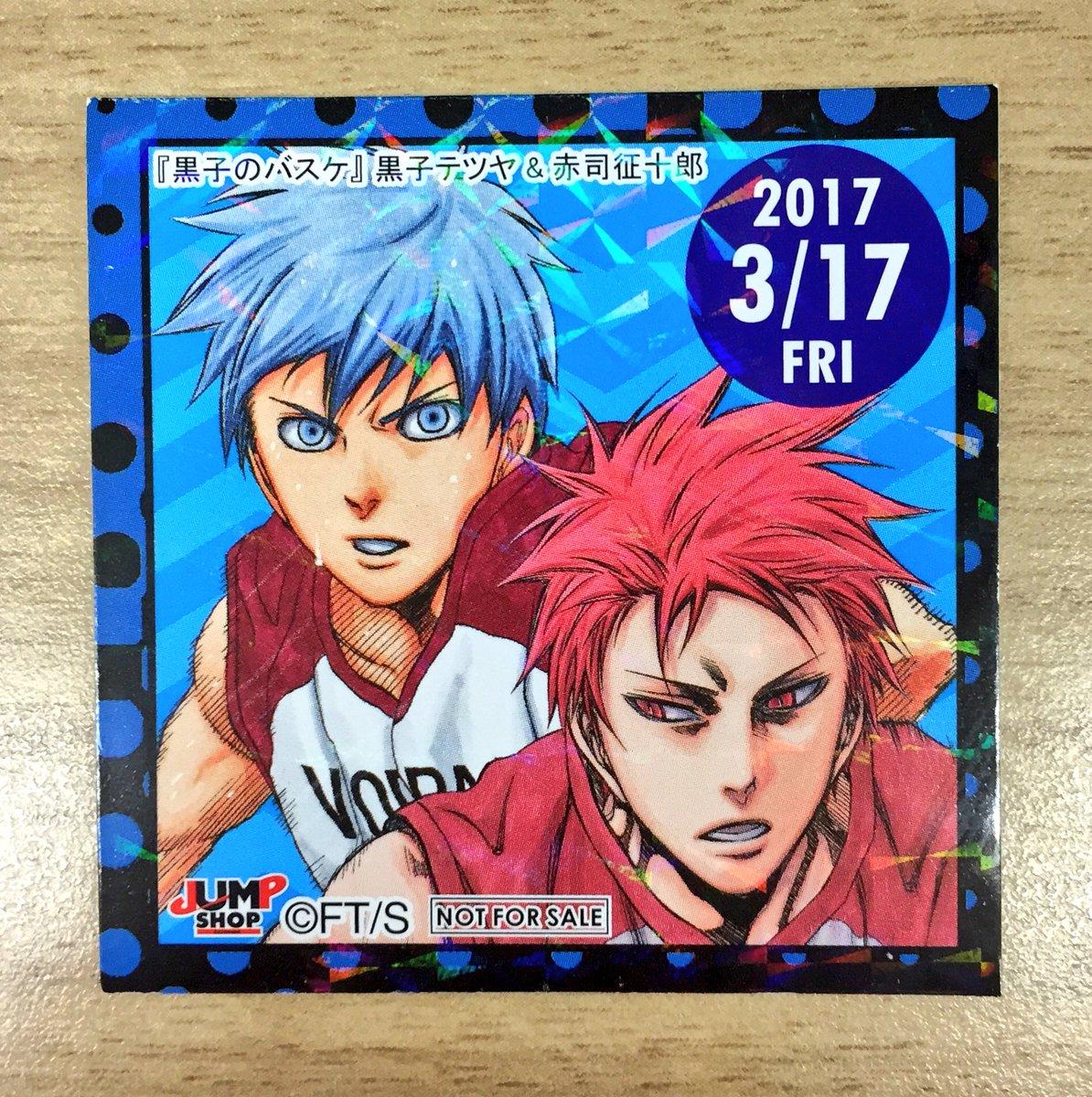 3/17(金)の365日ステッカーのキャラクターは、『黒子のバスケ』黒子テツヤ&赤司征十郎!フェア期間中の365