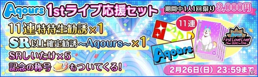 「ラブライブ!スクールアイドルフェスティバル」Aqours 1stライブ開催記念企画が開催決定!当日限定ボイスや限定称号