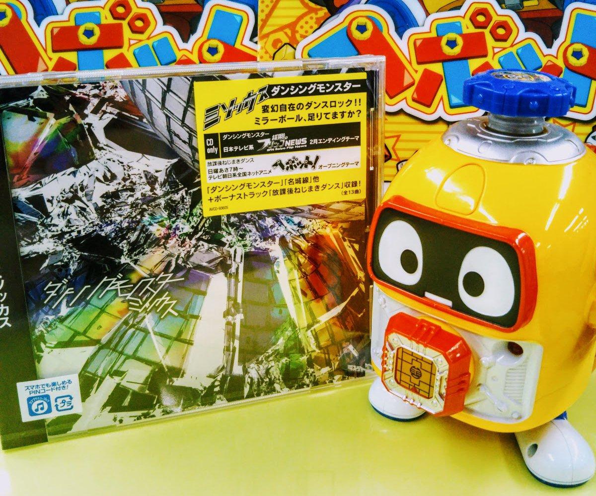\#ヘボット!OP発売!!/待ちに待った皆さま!!明日発売! #ミソッカス さん2ndフルアルバム『ダンシングモンスター
