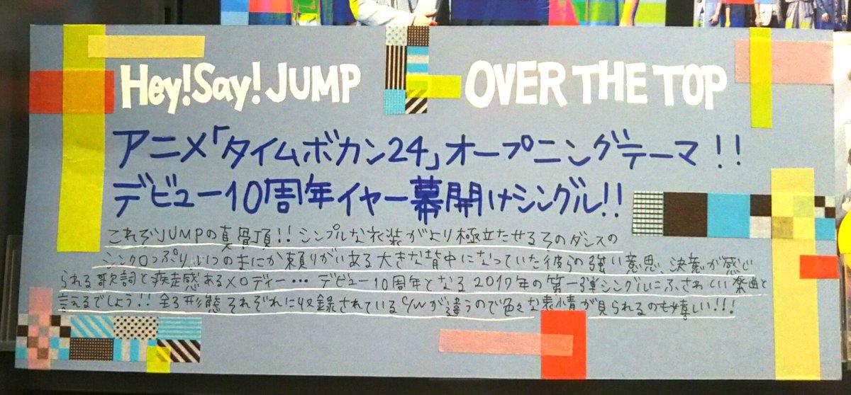 【ジャニーズ】Hey!Say!JUMP New Single「OVER THE TOP」本日入荷しました!アニメ「タイム