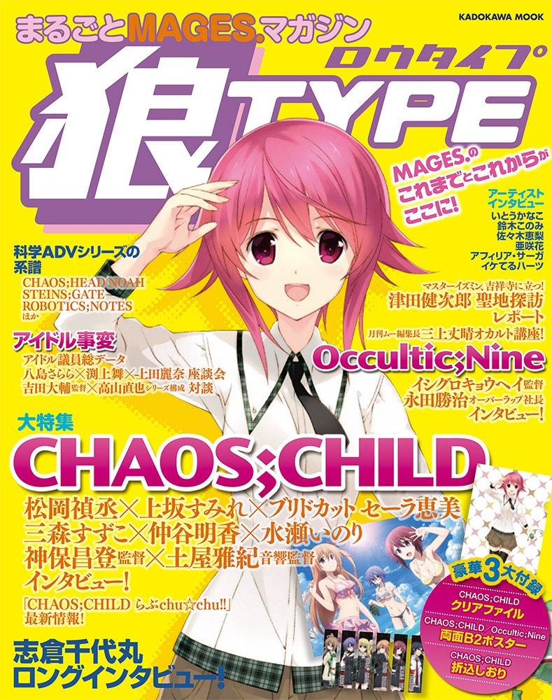 2月27日(月)に「まるごとMAGES.マガジン 狼TYPE」が発売します!亜咲花のインタビューも掲載していただきました