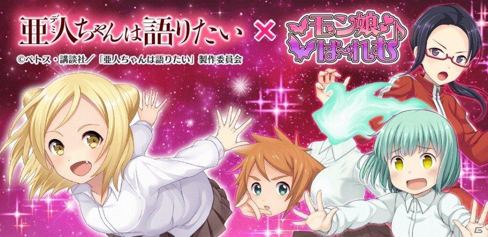 iOS/Android「モン娘☆は~れむ」TVアニメ「亜人ちゃんは語りたい」とのコラボイベントが実施決定!オリジナルイラ