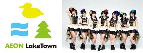3/4(土)「にぎわい東北 presents Wake Up, Girls!in レイクタウン ミニライブ&お渡し会」急