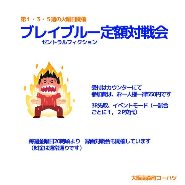 本日2月21日(火)のイベント20~22時ブレイブルーCF定額対戦会(550)20時頃よりKOF98配信対戦会TWITC