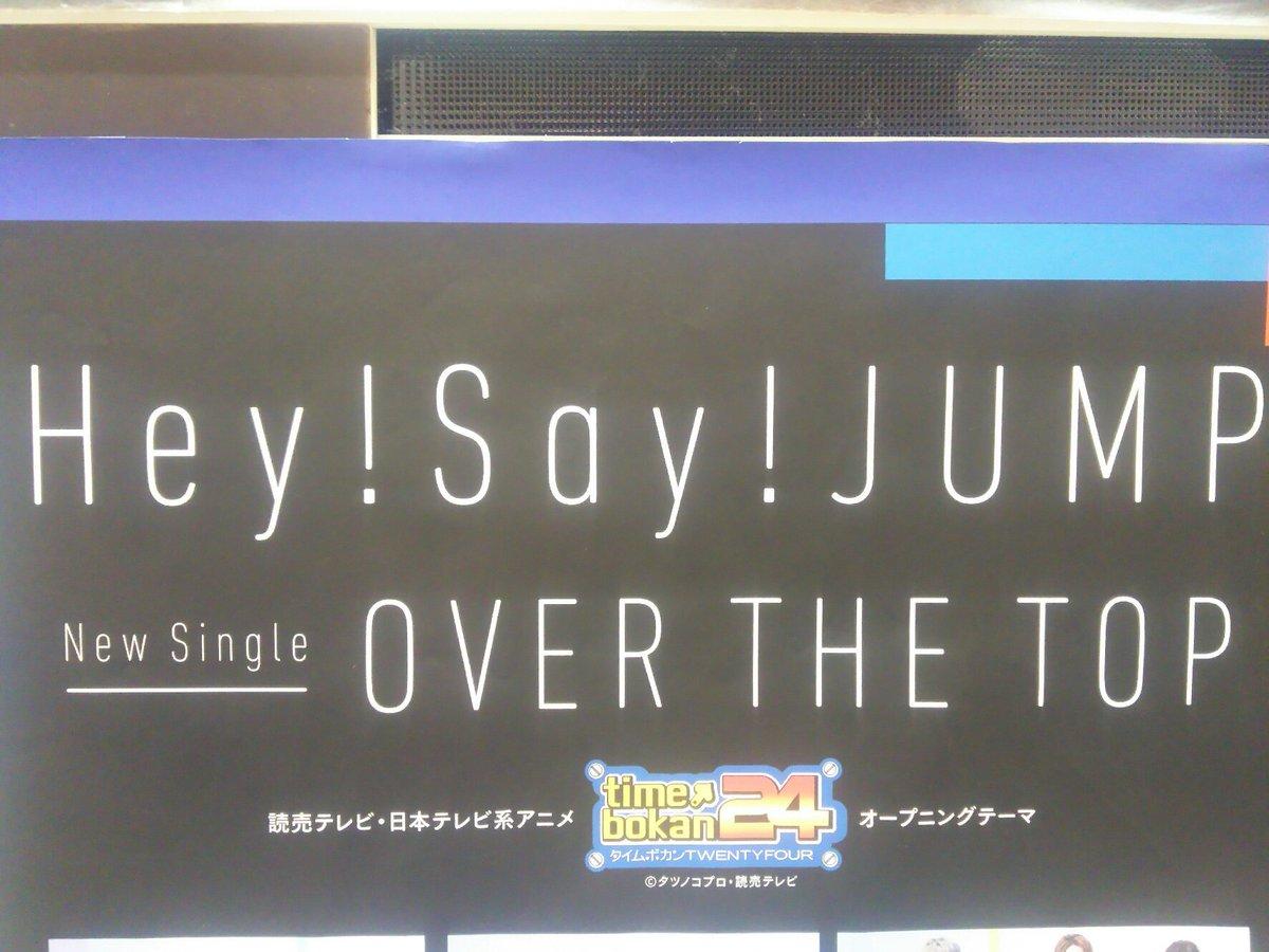【#HeySayJUMP】10周年イヤー第一弾シングル『OVER THE TOP』入荷致しました!アニメ『タイムボカン2