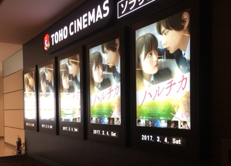劇場がハルチカまみれ!!!!!(着いた)