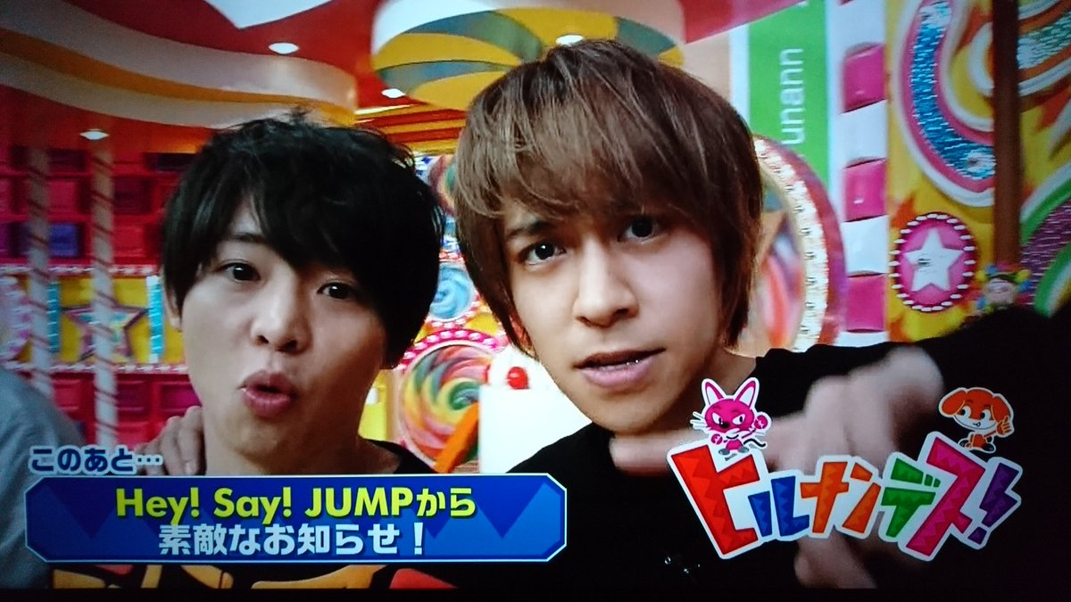 #日テレ ☆ #ヒルナンデス 火曜Hey!Say!JUMPからお知らせ八乙女光くん&有岡大貴くん2月22日 He