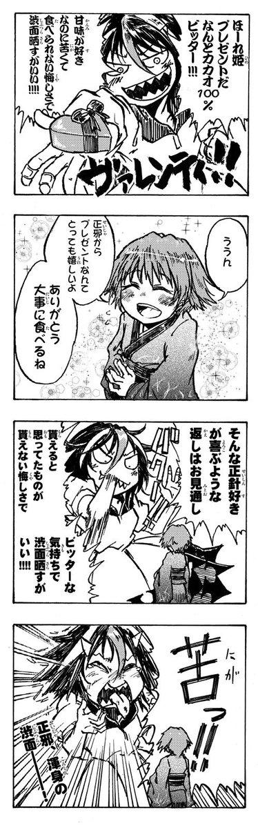 ・針妙丸にカカオ100%チョコプレゼント正邪ちゃん 描きました!!
