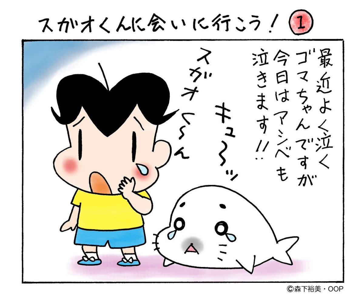 本日はいよいよGO!GO!ゴマちゃん第1期最終話が放送されます!森下先生がスペシャル書き下ろし漫画を描いてくれました。ア
