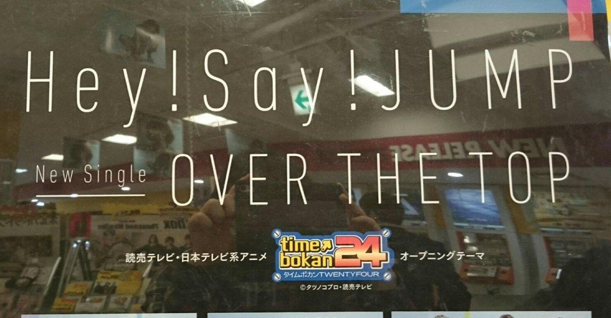 【#Hey!Say!JUMP】祝☆10周年イヤーの幕開けを飾るNEWシングル『OVER  THE TOP』入荷いたしまし