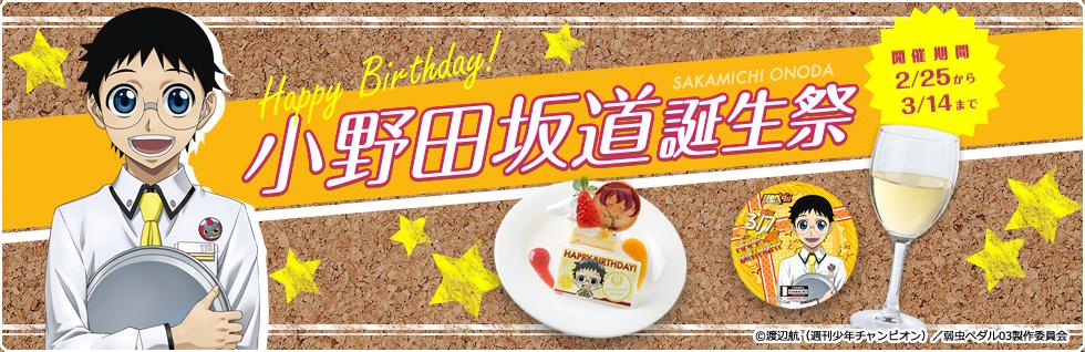 「キャラクロ feat. 弱虫ペダル」【2/25~】「小野田坂道 誕生祭」を開催します!  #yp_anime