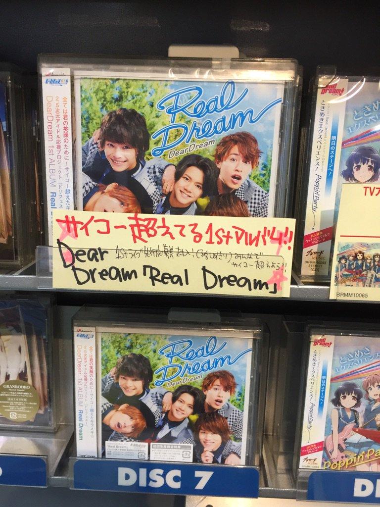 【#フラゲ日】【#ドリフェス】サイコー超えてる5人と言えば\\\\\DearDream/////待望の1stアルバム「R
