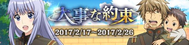 【イベント情報】期間限定「休日の過ごし方」開催中。21日より後半ステージ解禁です♪英雄効果を持つ特定ユニットの彼女たちを