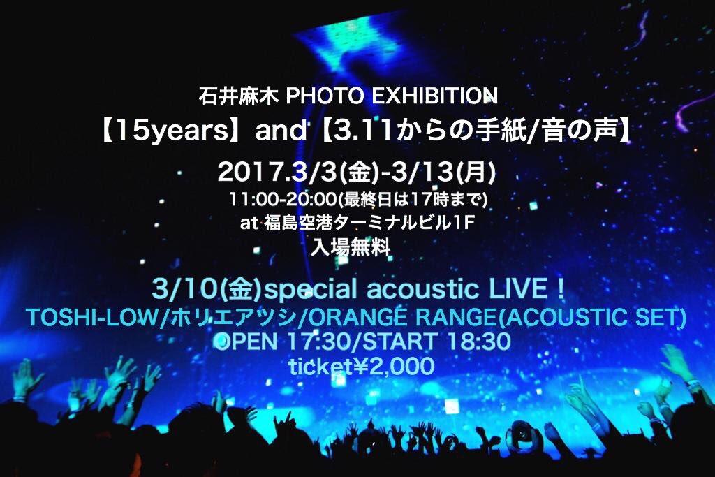 🎈3/10 special acoustic LIVE!TOSHI-LOWホリエアツシORANGE RANGE(ACOU