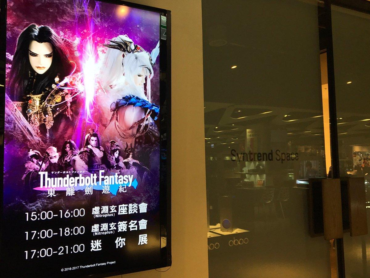 【イベント】2/1台湾にて実施された「Thunderbolt Fantasy 東離劍遊紀」DVD発売イベントの座談会パー