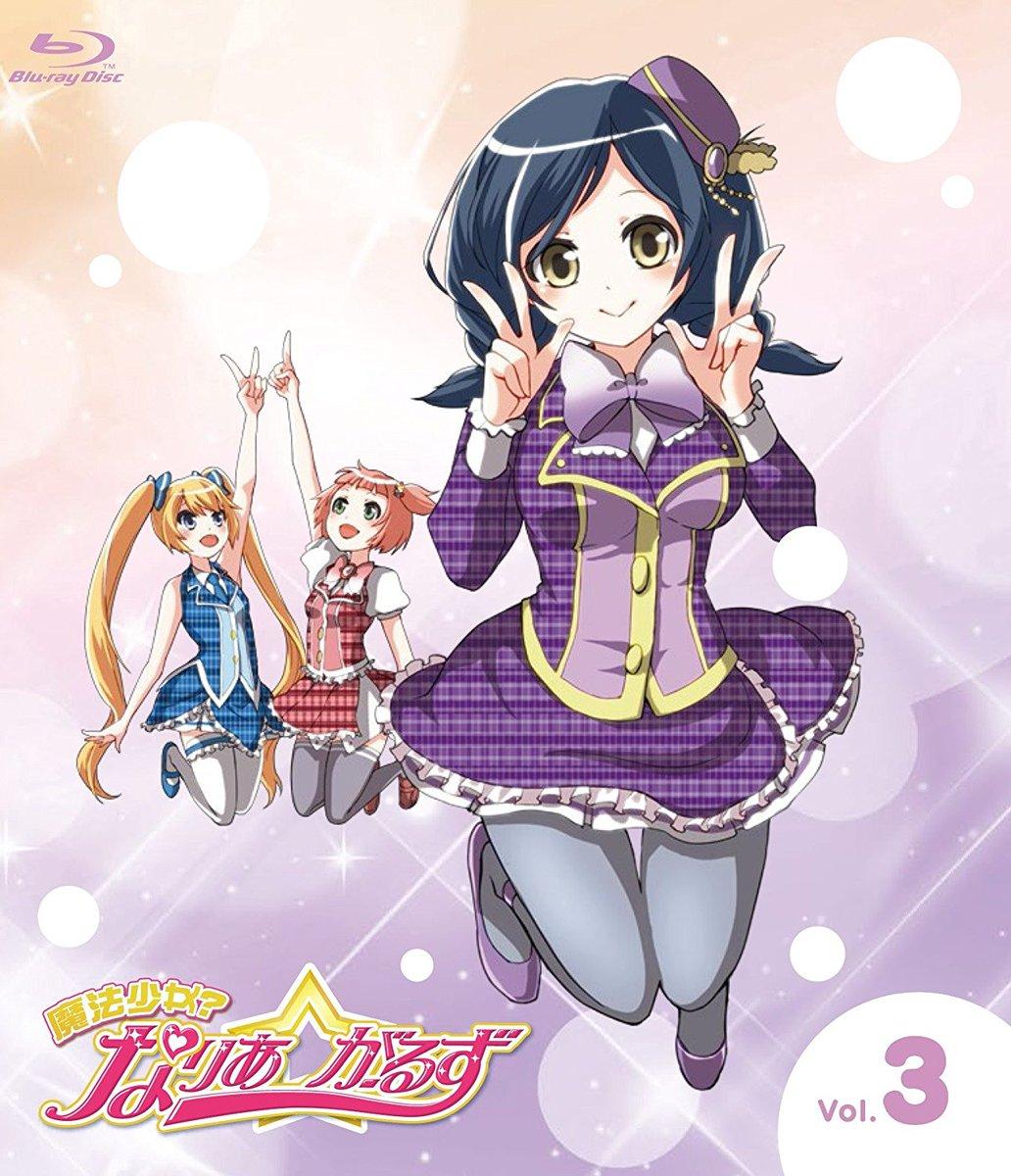【本日発売】「魔法少女?なりあ☆がーるず」Blu-ray第3巻、本日発売!!TV版、アニさま、ラジオ、オーコメ各#7~#