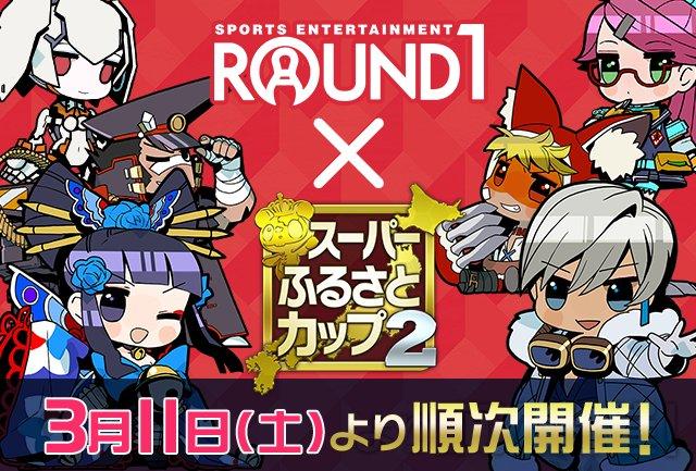 [GS3更新情報]「スーパーふるさとカップ2」予選店舗大会の詳細を公開しました!参加賞や優勝称号もこちらからチェック!