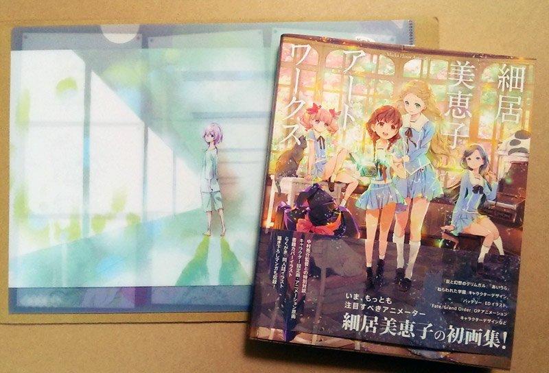 そういえば遅ればせだけどFGOのOPアニメのほうのキャラデザ細居美恵子さんの画集も買ってました☺灰と幻想のグリムガルも観