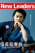 時代劇 18位信長協奏曲 Nobunaga Concerto監督:松山博昭2009年、「ゲッサン」(小学館...#映画