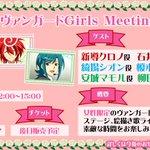 【週ヴァンNEXT】女性限定イベント「ヴァンガードGirls Meeting」開催決定!詳しくは、今後のお知らせを楽しみ