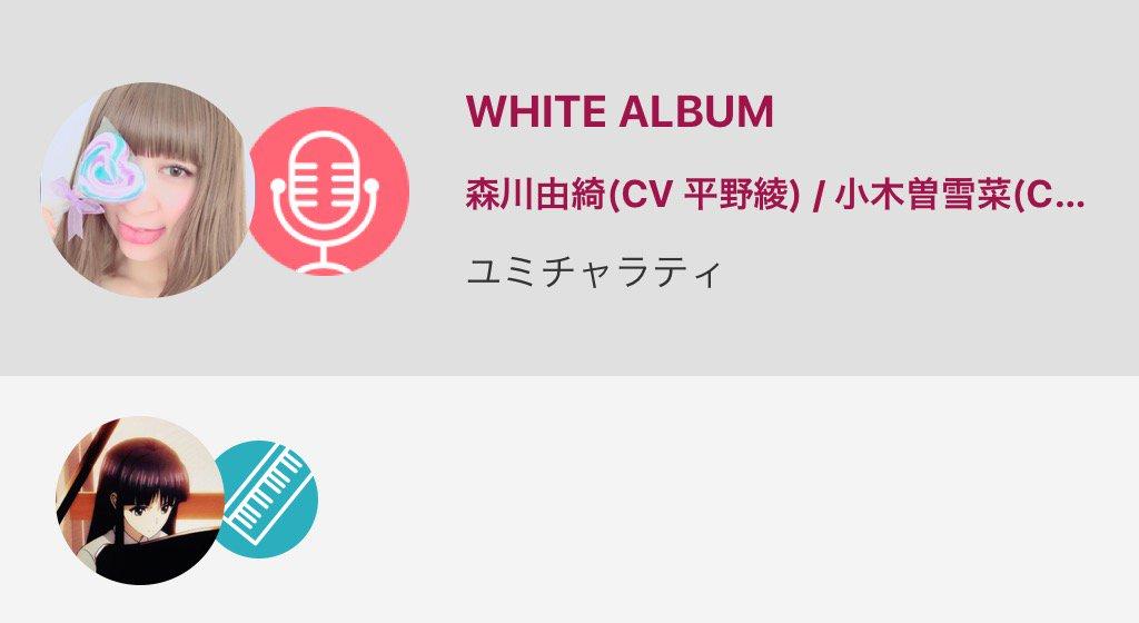 WHITE ALBUM / 森川由綺(CV 平野綾) / 小木曽雪菜(CV 米澤円)by ユミチャラティ with 1