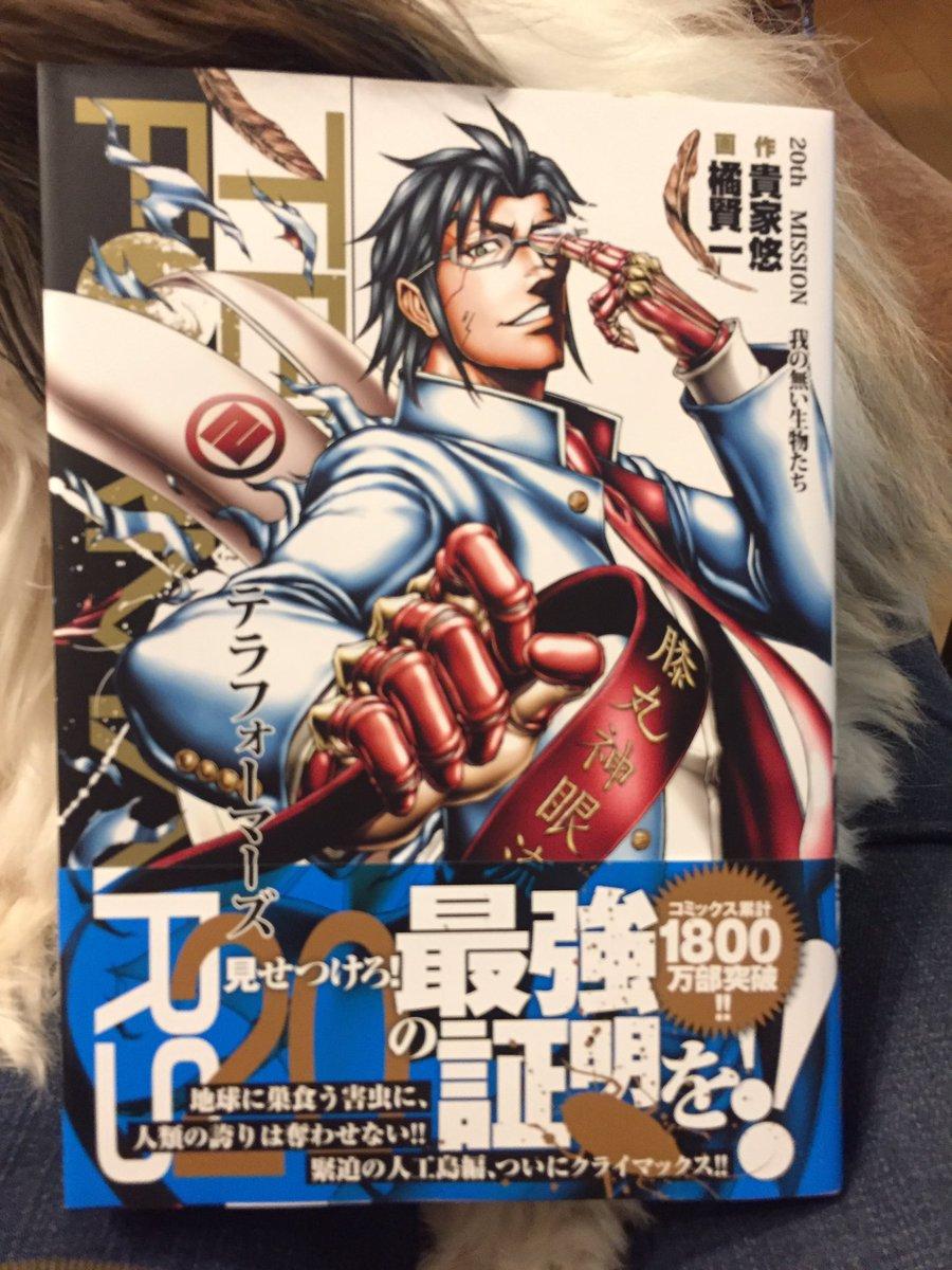 テラフォーマーズ!20巻(☝︎ ՞ਊ ՞)☝︎見せつけろ!最強の証明を!#anime #manga #テラフォーマーズ
