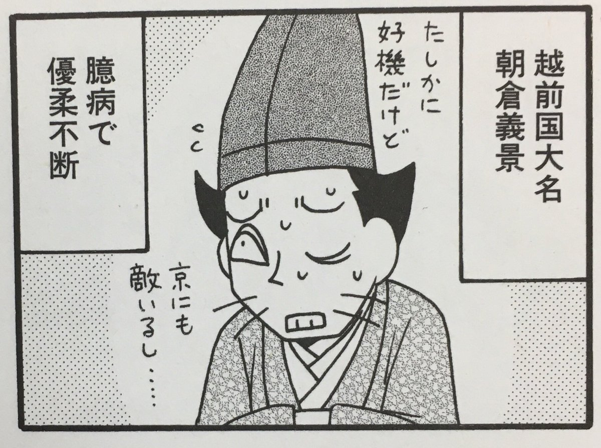 アニメ『信長の忍び』第21話は、コミックス2巻に収録のお話でした☆原作には、朝倉義景さんのこんなネタも。コミックスもどう