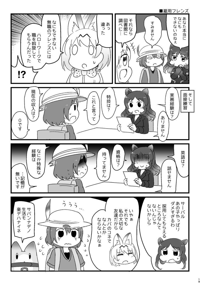 けものフレンズ漫画:『働く意思はあるのに働けないフレンズ』