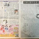 地域によって違ったらゴメンだけど、今日の朝日新聞の30_31面の見開きは右が小沢健二の散文による全面広告、左がこうの史代