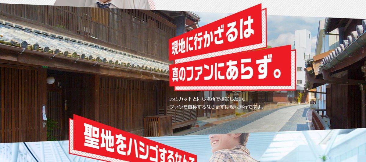 """JALカードの「ギュッ旅プレゼントキャンペーン」での聖地巡礼編一部の画像がアレなんです。(すごく見覚えがあるんです) """""""