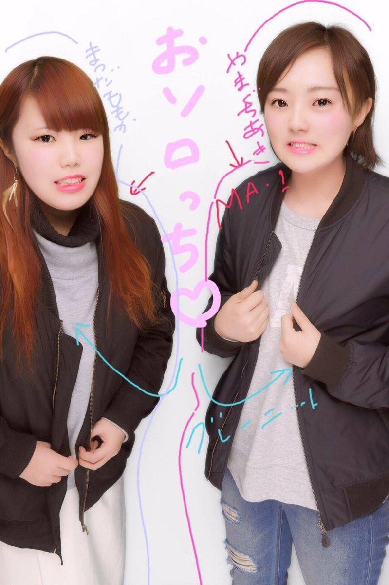 次はおまつとまぐれで双子コーデやった(笑)名古屋どんな格好で行こうかなあ💖😉ハルチカいい映画でした👌🏻👌🏻