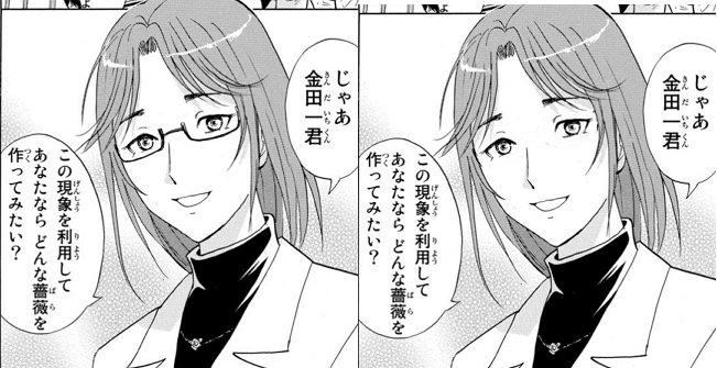 金田一少年の事件簿の眼鏡キャラ、眼鏡外しても普通に美人説