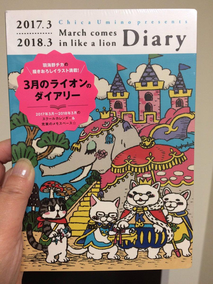 できたてホヤホヤだーー!!3月のライオンダイアリー2月28日火曜日発売です( ^ω^ )もう来週だー!!