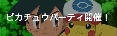 日本時間2/28(火)の早朝4時から、ポケモンGOで「ピカチュウパーティー」が開催されるようです!期間中は野生のピカチュ